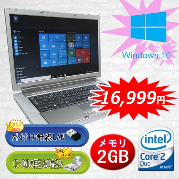 中古パソコン 中古ノートパソコン NEC VersaPro VY16Aシリーズ Core2Duo/PC2-5300 2GB/HDD 80GB/DVDコンボドライブ/外付け無線LAN/Windows10 Home Premium 32ビット/OFFICE2016付き 中古 Windows10 対応可能
