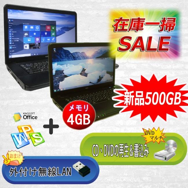 新品HDD 500GB搭載 無料でWindows10に変更可能!中古パソコン 中古ノートパソコン NEC VersaPro VAシリーズ 新型Celeron 搭載/メモリ4GB/HDD 500GB/無線/DVDマルチ/Windows7 中古 Windows10 対応可能