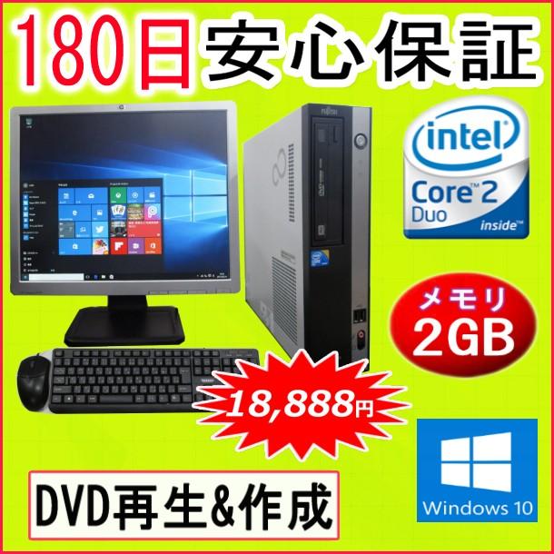 中古デスク 中古パソコン 【おまかせ19型TFT液晶付き(各色)】【メーカー問わず】中古デスクトップパソコン Core2Duo搭載/メモリ 2GB/HDD 160GB/DVDマルチドライブ/Windows10 Home Premium 32ビット/64ビット選択可能 リカバリ領域 中古 Windows10 対応可能