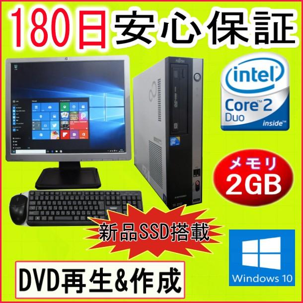 中古デスク 中古パソコン 新品SSD搭載【おまかせ19型TFT液晶付き(各色)】【メーカー問わず】中古デスクトップパソコン Core2Duo搭載/メモリ 2GB/SSD 120GB/DVDマルチドライブ/Windows10 Home Premium 32ビット/64ビット選択可能 リカバリ領域 中古 Windows10 対応可能