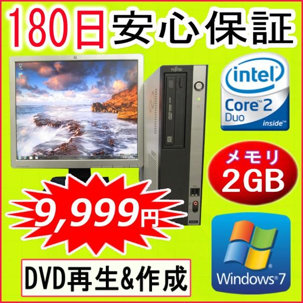 中古デスク 中古パソコン 【おまかせ19型TFT液晶付き(各色)】【メーカー問わず】中古デスクトップパソコン Core2Duo搭載/メモリ 2GB/HDD 160GB/DVDマルチドライブ/Windows7 professional 32ビット 中古 デスクトップ 中古デスクパソコン Windows7Windows10 対応可能