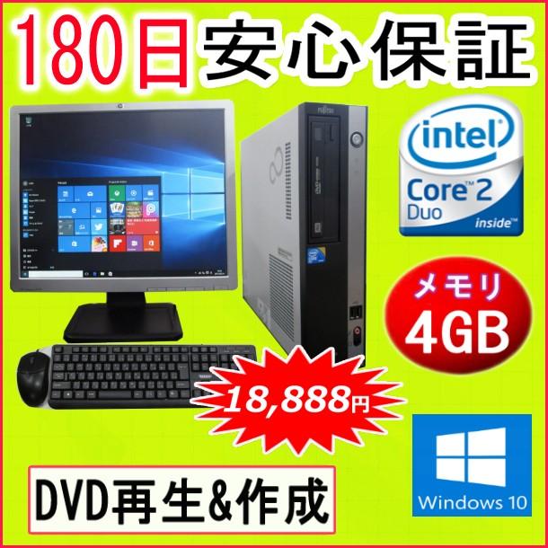 【数量限定】中古デスク 中古パソコン 【おまかせ19型TFT液晶付き(各色)】【メーカー問わず】中古デスクトップパソコン Core2Duo搭載/メモリ 4GB/HDD 160GB/DVDマルチドライブ/Windows10 Home Premium 32ビット/64ビット選択可能 リカバリ領域 中古 Windows10 対応可能
