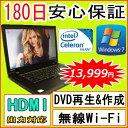 中古パソコン 中古ノートパソコン 期間限定Microsoft Officeに無料変更 【あす楽対応】 IBM/lenovo ThinkPad SL510 Celeron Dual-Core T3500