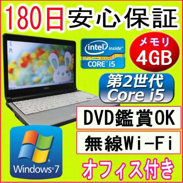 中古パソコン 中古ノートパソコン 第2世代 Core i5 【あす楽対応】 FUJITSU LIFEBOOK S761/C/PC3-8500 4GB/HDD 160GB/無線LAN内蔵/DVDドライブ/Windows7 Professional 32ビット/OFFICE2016付き/中古 PC/ノートPC/ Windows 7中古 Windows10 対応可能