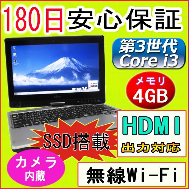 中古パソコン・タッチパネル搭載・Webカメラ付き・第3世代 Core i3 中古ノートパソコン FUJITSU LIFEBOOK T732/F Core i3-3110M 2.40GHz/PC34GB/SSD 128GB/無線LAN内蔵/Windows 7 Professional/リカバリ領域付き 中古 Windows10 対応可能