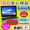 中古パソコン・タッチパネル搭載・Webカメラ付き・第3世代 Core i3 中古ノートパソコン FUJITSU LIFEBOOK T732/F Core i3-3110M 2.40GHz/PC34GB