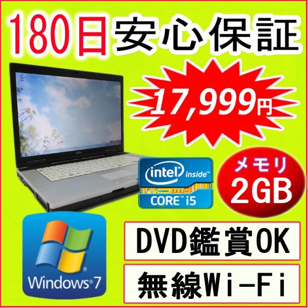 中古パソコン 中古ノートパソコン【あす楽対応】11n新品無線LANアダプタ付き・FUJITSU FMV-FMV-E780/A Corei5 M520 2.40GHz/2GB/HDD 160GB(DtoD)/DVDドライブ/Windows7 Professional導入/リカバリ領域・OFFICE2016付き 中古 Windows10 対応可能
