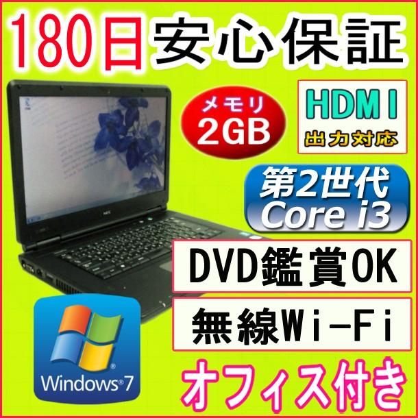 限定送料無料 DVDドライブ⇒DVDマルチドライブに変更 中古パソコン 中古ノートパソコン 第2世代 Core i3搭載 【あす楽対応】 NEC VersaPro VX-C Core i3-2310M 2.10GHz/PC3-8500 2GB/HDD 250GB/無線/Windows7/リカバリ領域・OFFICE2016付き 中古 Windows10 対応可能
