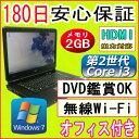 送料無料 中古パソコン 中古ノートパソコン 第2世代 Core i3搭載 【あす楽対応】 NEC VersaPro VX-C Core i3-2310M 2.10GHz/PC3-8500 2GB/HD