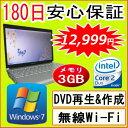 中古パソコン 中古ノートパソコン 【あす楽対応】 TOSHIBA Dynabook SS RX2 シリーズ Core2Duo U9400 1.40GHz/メモリ 3GB/HDD 160GB/無線LAN