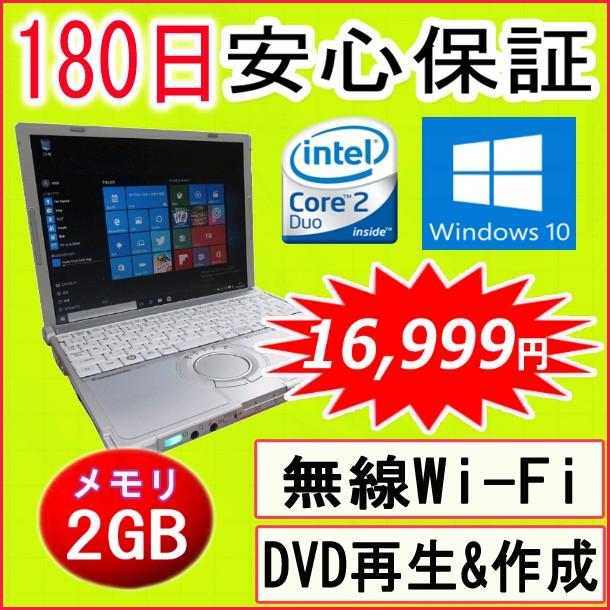 中古パソコン 中古ノートパソコン PANASONIC Let's NOTE CF-W8 Core2Duo U9300 1.20GHz/PC2-5300 2GB/HDD 250GB/無線LAN内蔵/DVDマルチドライブ/Windows10 Home Premium 32ビット/64ビット選択可能 リカバリ領域・OFFICE2016付き 中古 Windows10 対応可能