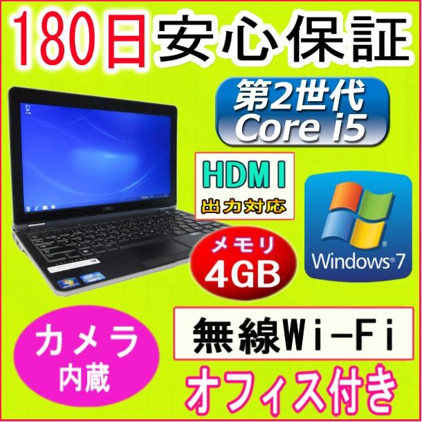 中古パソコン 中古ノートパソコン Webカメラ 【あす楽対応】 第2世代 Core i5搭載 DELL LATITUDE E6220/Core i5-2520M 2.50GHz/4GB/HDD 250GB/無線LAN内蔵/Windows7 Professional 32ビット/OFFICE付き 中古 Windows10 対応可能