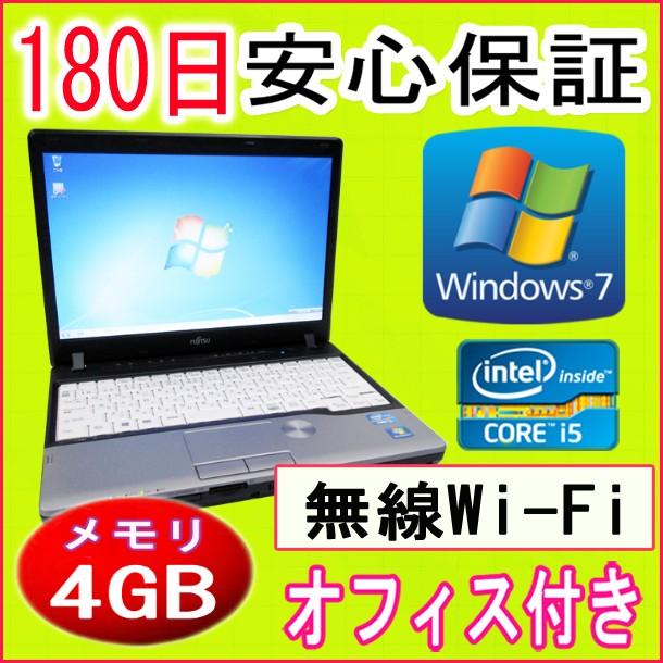 訳あり 中古パソコン 中古ノートパソコン 第3世代 Core i5 【あす楽対応】 FUJITSU FMV-P772/F Core i5-3320M 2.60GHz/PC3-8500 4GB/HDD 320GB/無線/Windows7 Professional 32ビット/リカバリ領域・OFFICE2016付き 中古 Windows10 対応可能