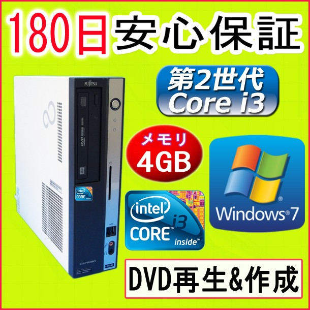 中古パソコン 中古デスク 第2世代 Core i3プロセッサー 【あす楽対応】 FUJITSU ESPRIMO D551/D Core i3-2120 3.30GHz/メモリ 4GB/HDD 250GB/DVDマルチドライブ/Windows7 Professional 32ビット/リカバリ領域・OFFICE2016付き 中古 Windows10 対応可能