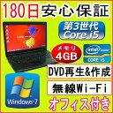 中古パソコン 中古ノートパソコン 第3世代 Core i5 【あす楽対応】 TOSHIBA dynabook Satellite B552/H Core i5-3340M 2.70GHz/4GB/HD