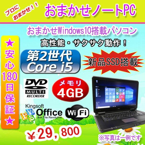 中古パソコン 中古ノートパソコン 新品SSD 120GB搭載 おまかせ MAR Window10搭載 第2世代 Core i5搭載/メモリ 4GB/SSD 120GB/無線/DVDマルチ/Windows10 Home Premium 64ビット リカバリ領域 OFFICE2016付き 中古 Windows10 対応可能