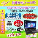 中古パソコン 中古ノートパソコン 新品SSD 120GB搭載 おまかせ MAR Window10搭載 第2世代 Core i5搭載/メモリ 4GB/SSD 120GB/無線/DVDマルチ/Window