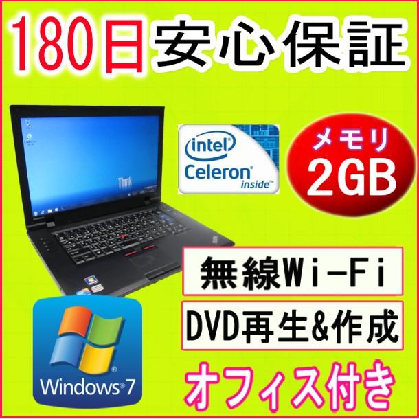 中古パソコン 中古ノートパソコン 【あす楽対応】 IBM/lenovo ThinkPad L520 Celeron B815 1.60GHz/PC3-8500 2GB/HDD 320GB(DtoD)/無線/DVDマルチドライブ/Windows7 Professional 32ビット/リカバリ領域・OFFICE2016付き 中古PC 中古 Windows10 対応可能