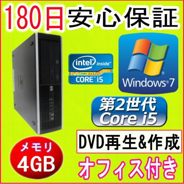 中古パソコン 中古デスク 【あす楽対応】 第2世代 Core i5プロセッサー HP Compaq 6200 Core i5-2400 3.10GHz/メモリ 4GB/HDD 250GB/DVDマルチドライブ/Windows7 Professional SP1 64ビット/リカバリ領域・OFFICE2016付き 中古 Windows10 対応可能