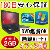有中古的個人電腦中古筆記型電腦TOSHIBA dynabook Satellite L42 Core i5 M460 2.53GHz/4GB/HDD 160GB(DtoD)/無線電/DVD多開車兜風/Windows7 Professional 32彼特/恢復領域、OFFICE2013的中古