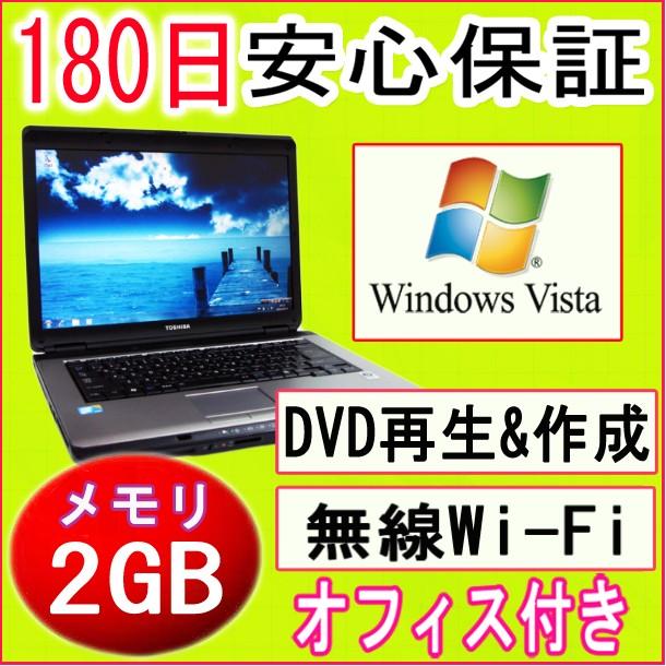 中古パソコン 中古ノートパソコン 【あす楽対応】 11n対応新品USB無線LANアダプタ TOSHIBA Dynabook Satellite T41 Celeron575 2.00GHz/2GB/HDD 80GB/DVDマルチドライブ/WindowsVista Business/ OFFICE2016付き