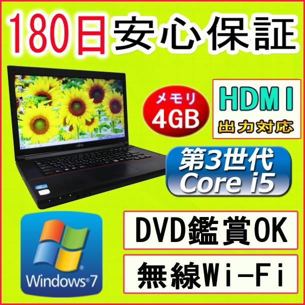 中古パソコン 中古ノートパソコン 第3世代 Core i5 プロセッサー【あす楽対応】FUJITSU LIFEBOOK A573/G Core i5-3340 2.70GHz/4GB/HDD 320GB/無線/DVDドライブ/Windows7 Professional導入/OFFICE2016付き 中古PC 中古 Windows10 対応可能