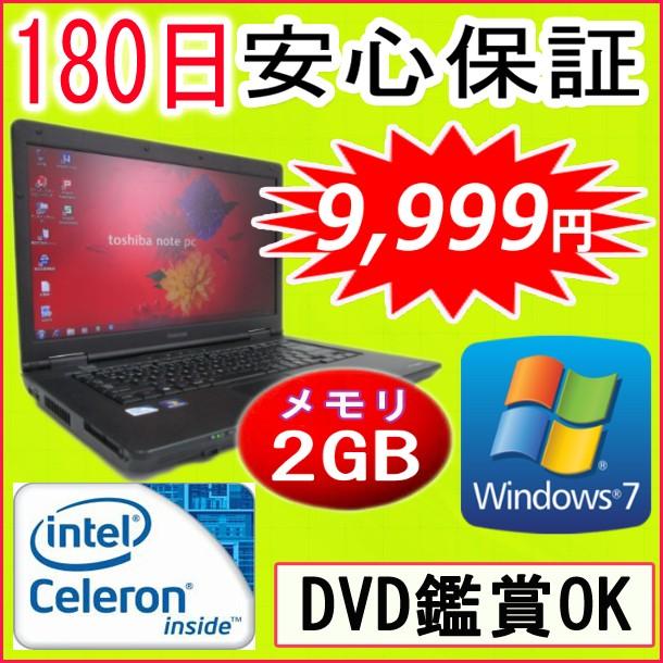 中古パソコン 中古ノートパソコン 【あす楽対応】 TOSHIBA dynabook Satellite L35 L36シリーズ/Celeron900 2.2GHz/2GB/HDD 160GB/DVDドライブ/Windows7 Professional 32ビット/リカバリ領域・OFFICE2016付き 中古 Windows10 対応可能