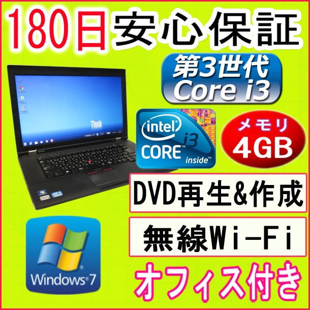 中古パソコン 中古ノートパソコン 第3世代 Core i3搭載【あす楽対応】IBM/lenovo ThinkPad L530 Core i3-3120M 2.50GHz/4GB/HDD 320GB(DtoD)/無線LAN内蔵/DVDマルチドライブ/Windows7 Professional/リカバリ領域・OFFICE2016付き 中古 Windows10 対応可能