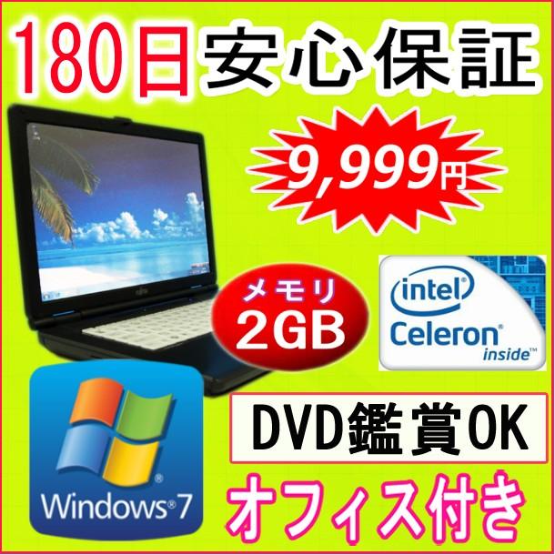 中古パソコン 中古ノートパソコン【あす楽対応】 FUJITSU FMV-A8295 Celeron 900 2.20GHz/PC2-6400 2GB/HDD 160GB(DtoD)/DVDドライブ/Windows7 Professional導入/リカバリ領域・OFFICE2016付き 中古 Windows10 対応可能