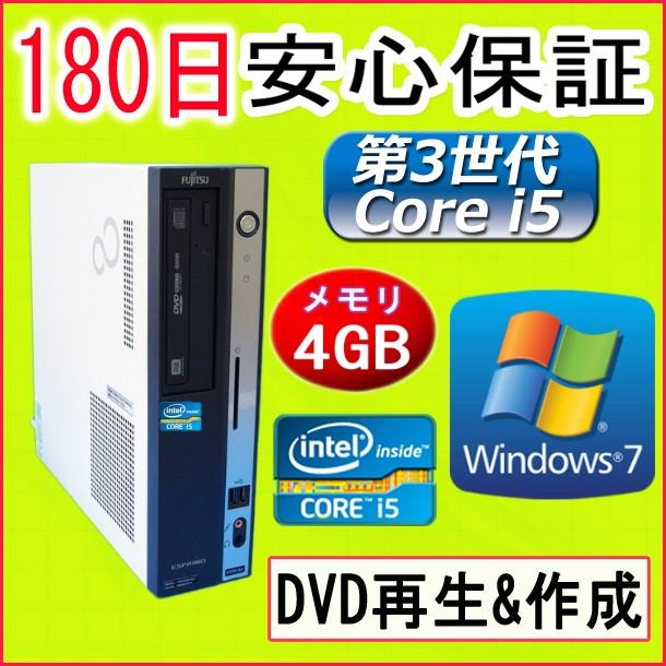 中古パソコン 中古デスク 第3世代 Core i5プロセッサー 【あす楽対応】 FUJITSU ESPRIMO D582/E Core i5-3470 3.20GHz/メモリ 4GB/HDD 250GB/DVDマルチドライブ/Windows7 Professional 64ビット/OFFICE2016付き 中古 Windows10 対応可能