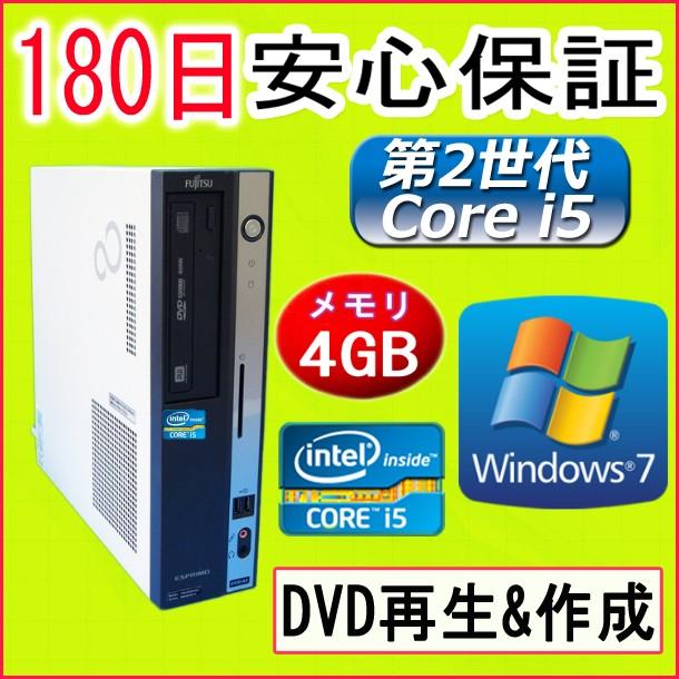中古パソコン 中古デスク 第2世代 Core i5プロセッサー 【あす楽対応】 FUJITSU ESPRIMO D581/D Core i5-2400 3.10GHz/メモリ 4GB/HDD 500GB/DVDマルチドライブ/Windows7 Professional 32ビット/リカバリ領域・OFFICE2016付き 中古 Windows10 対応可能