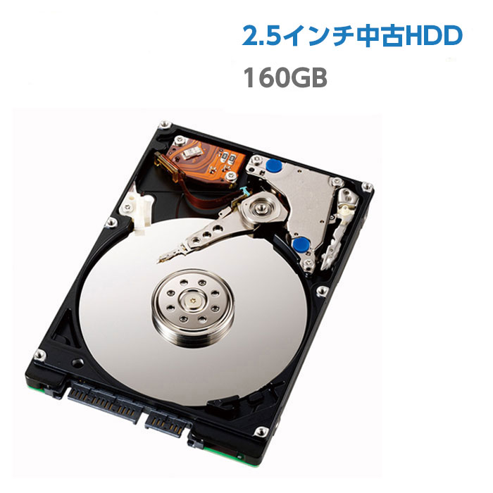 中古ハードディスク 中古HDD 160GB 中古パソコンパーツ 内蔵ハードディスク HDD 2.5インチ SATA 【中古ノートパソコン PCパーツ】【メール便送料無料】【メーカー混在】