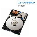 中古ハードディスク 中古HDD 250GB 中古パソコンパーツ 内蔵ハードディスク HDD 2.5インチ SATA 【中古ノートパソコン…