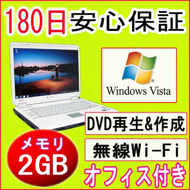 中古 中古ノートパソコン TOSHIBA Dyanbook TX/65AE CeleronM 430 1.73GHz/PC2-5300 2GB/HDD 80GB/DVDマルチドライブ/無線LAN内蔵/WindowsVista Home Premium /リカバリCD・OFFICE2016付き Windows10 対応可能