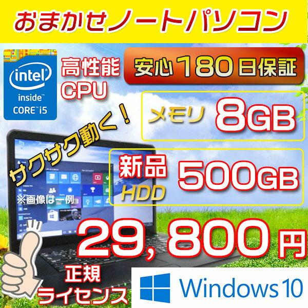 当店自信あり 性能バツグン 一週間以内返品OK 店長おまかせ Window10搭載 中古ノートパソコン Windows10 中古パソコン Core i5搭載 メモリ 8GB HDD 500GB 搭載 無線 DVDマルチ Windows10 Windows7 blu−rayに変更可能 OFFICE2016付き