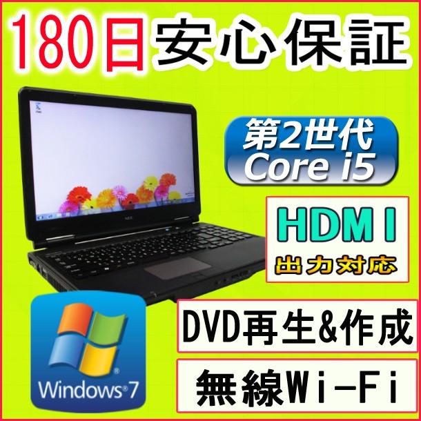 中古パソコン 中古ノートパソコン 第2世代 Core i5【あす楽対応】NEC VersaPro J VL-C Core i5-2520M 2.50GHz/PC3-8500 4GB/HDD 250GB(DtoD)/外付け無線LAN/DVDマルチドライブ/Windows7 Professional SP1 32ビット/リカバリ領域・OFFICE2016付き中古 Windows10 対応可能
