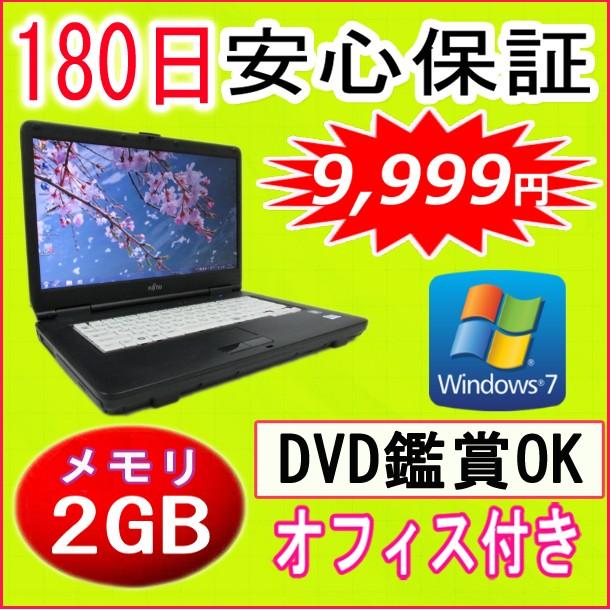 中古パソコン 中古ノートパソコン 【あす楽対応】 FUJITSU LIFEBOOK A540シリーズ Celeron 925 2.30GHz/PC3-8500 2GB/HDD 160GB(DtoD)/DVDドライブ/Windows7 Professional導入/リカバリ領域・OFFICE2016付き 中古 Windows10 対応可能
