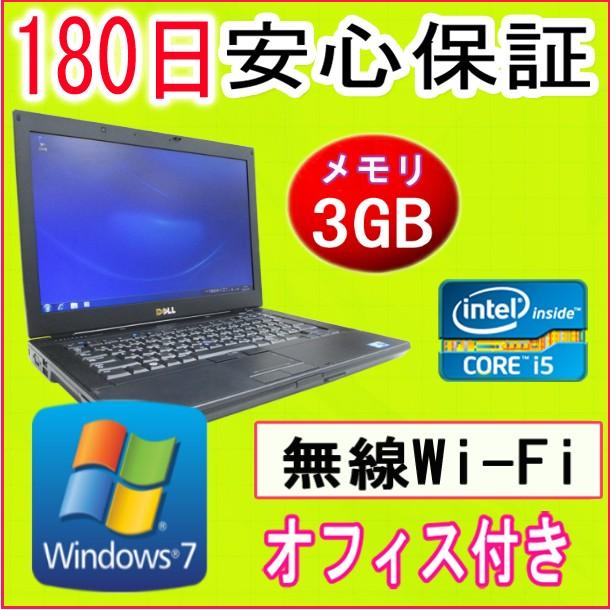 中古パソコン 中古ノートパソコン【あす楽対応】DELL LATITUDE E6410 Core i5 M520 2.40GHz/3GB/HDD 160GB/無線LAN内蔵/Windows7 Professional 32ビット/OFFICE付き 中古 Windows10 対応可能