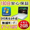 有中古的個人電腦中古筆記型電腦NEC Lavie LL550/J AMD Sempron Processor 3400+1.8GHz/2GB/HDD 120GB/DVD多開車兜風/無線LAN內置/Windows7 Home Premium導入/中古的筆記本PC/個人電腦/中古PC/Windows 7/恢復CD、OFFICE2013的中古