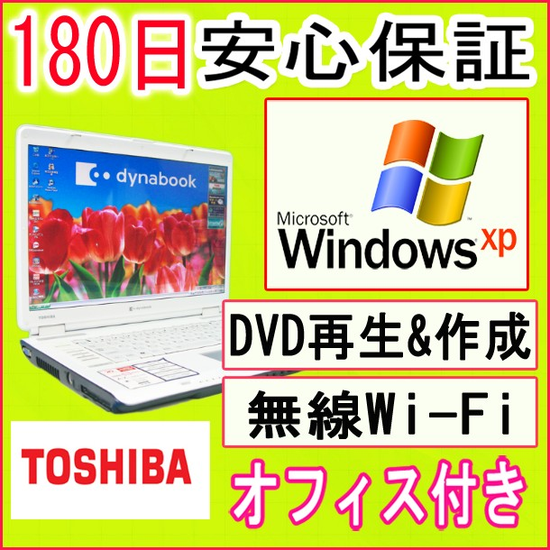 中古パソコン 中古ノートパソコン TOSHIBA Dyanbook TX/860LSK CeleronM 360 1.5GHz/1GB/HDD 100GB(DtoD)/DVDマルチドライブ/無線LAN内蔵/WindowsXP Home Edition 導入/リカバリ領域・OFFICE2016付き中古 Windows10 対応可能