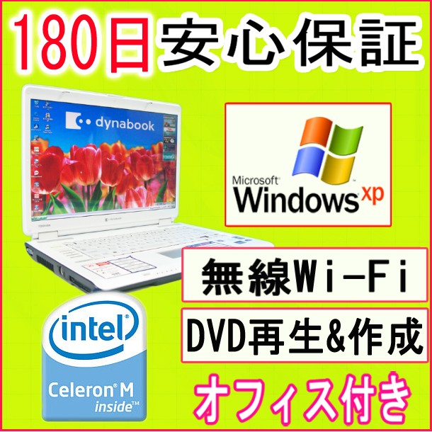 中古パソコン 中古ノートパソコン 【あす楽対応】 TOSHIBA Dyanbook AX/740LS CeleronM 360J 1.4GHz/PC2-5300 1GB/HDD 80GB(DtoD)/DVDマルチドライブ/無線LAN内蔵/WindowsXP Home Edition 導入/リカバリ領域・OFFICE2016付き 中古PC 中古 Windows10 対応可能