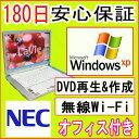 中古パソコン 中古ノートパソコン 【あす楽対応】 NEC Lavie LL550/G AMD Sempron(TM) 3200+ 1.6GHz/PC2-5300 1GB/HDD 80GB(DtoD)/