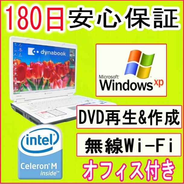 中古パソコン 中古ノートパソコン TOSHIBA Dyanbook AX/920LST CeleronM 380 1.60GHz/PC2-5300 1GB/HDD 40GB/DVDマルチドライブ/無線LAN内蔵/WindowsXP Home Edition 導入/リカバリ領域・Office付き中古 Windows10 対応可能