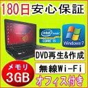 中古パソコン 中古ノートパソコン 【あす楽対応】 TOSHIBA dynabook Satellite B550/B/Intel Core i5 M560 2.67GHz/PC3-8500 3GB/H