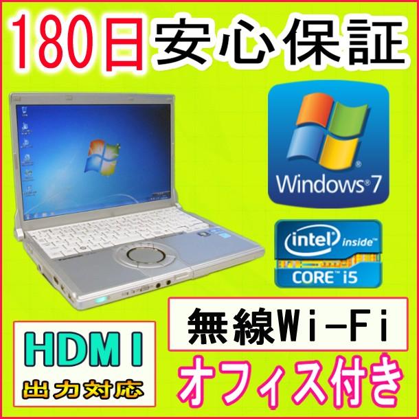 中古パソコン 中古ノートパソコン 【あす楽対応】 PANASONIC Let's NOTE CF-N9 Corei5 M560 2.67GHz/PC3-8500 4GB/HDD 250GB(DtoD)/無線LAN内蔵/Windows7 Professional SP1 32ビット導入済み/リカバリ領域・OFFICE2016付き 中古 Windows10 対応可能Windows10 対応可能