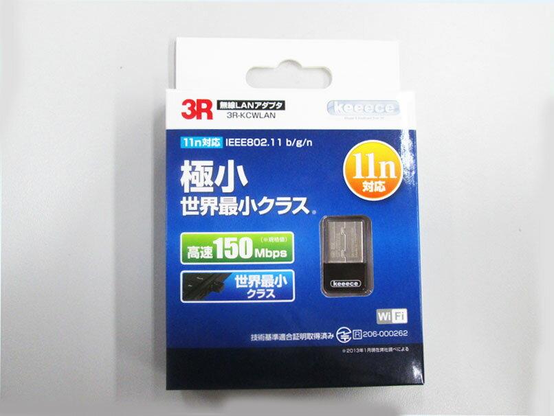 メール便対応・11n対応 無線LANアダプタ/高速150Mbps/USB用 無線LANアダプター/USB2.0/1.1