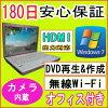 內置/Windows7 Home Premium SP1 32彼特/恢復CD、OFFICE2013有有中古的Web照相機的中古的筆記型電腦富士通FMV-BIBLO S/C50 Core2Duo P8400 2.26GHz/PC3-8500 2GB/HDD 160GB/DVD多開車兜風/無線LAN、Bluetooth