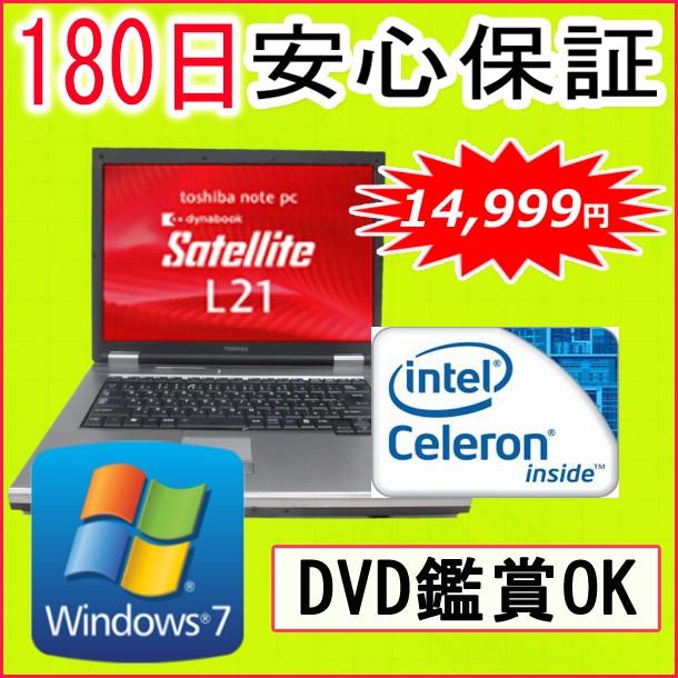 中古パソコン 中古ノートパソコン【あす楽対応】TOSHIBA Dynabook Satellite L21 Celeron900 2.20GHz/PC2-6400 2GB/HDD 160GB/DVDドライブ/Windows7 Professional 32ビット/リカバリ領域・OFFICE2016付き 中古 Windows10 対応可能