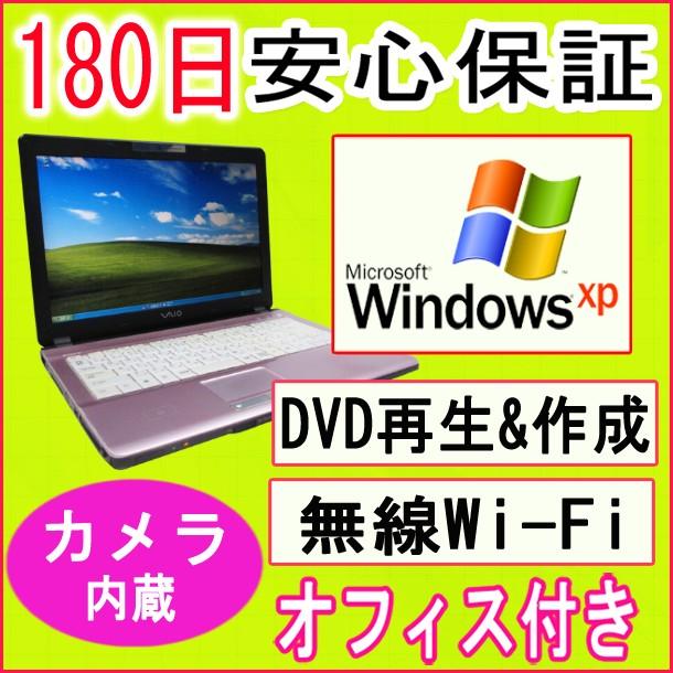 中古パソコン Webカメラ・ 中古ノートパソコン SONY VAIO VGN-FJ91S CeleronM 1.50GHz/PC-5300 1GB/HDD 60GB/DVDマルチドライブ/無線LAN内蔵/WindowsXP Home Edition中古 Windows10 対応可能