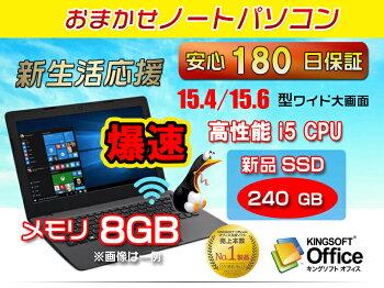 中古パソコン中古ノートパソコン新品SSD240GBメモリ8GBオフィス付きおまかせWindow10搭載Corei5搭載SSD240GB/無線/DVDマルチ/Windows10HomePremium64ビットOffice2016無料付き
